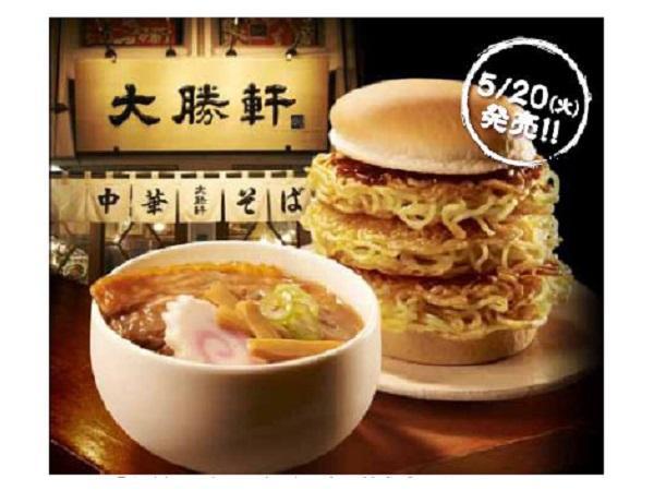 ロッテリアの新作は「ラーメン」×「ハンバーガー」!?大勝軒監修のつけ麺バーガー誕生!!
