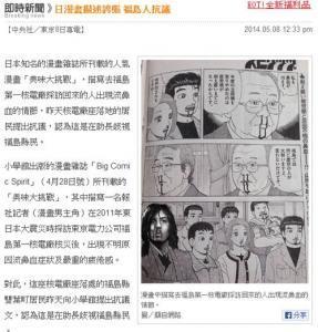 台湾の新聞までもが『美味しんぼ』の福島描写問題を速報 でも画像が何か違う