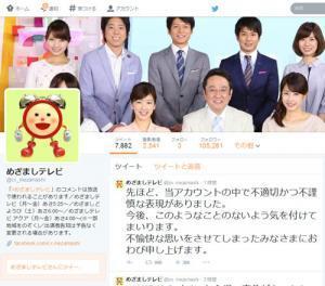 めざましテレビの『Twitter』アカウントがAKB48の事件で不適切かつ不謹慎なツイート 削除し謝罪
