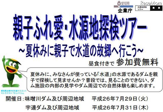 【夏休み】愛知県、小学生親子対象のダム見学ツアーを開催 ...