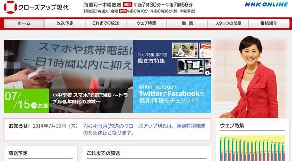 官邸圧力問題でクローズアップされた国谷裕子キャスター(57)のスゴさとは?