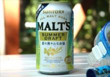 数量限定醸造、しかもコンビニ限定発売の爽快夏ビール! 『モルツ サマードラフト』は柑橘系の余韻が特長!