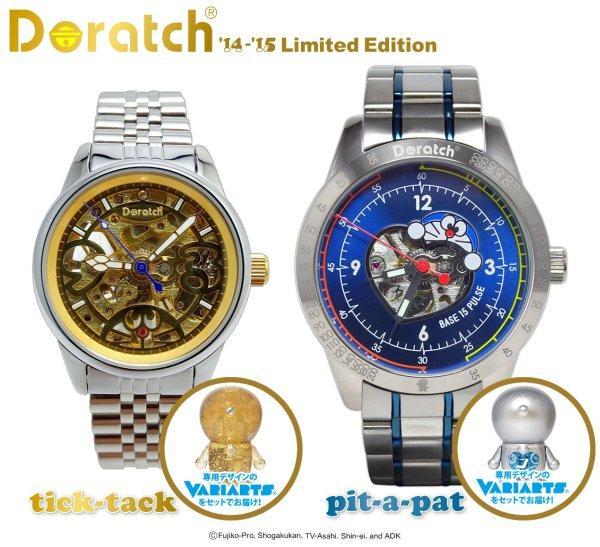 手巻き機械式ムーブメントの数量限定ドラえもん腕時計「Doratch」、誕生記念で9月3日発売