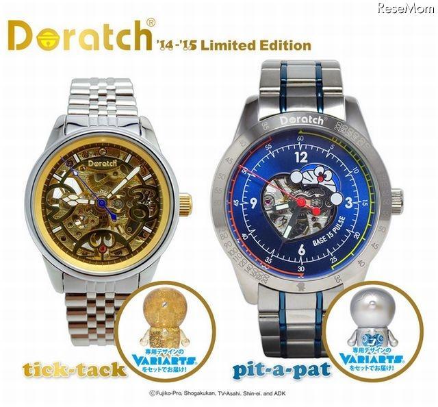 ドラえもんの誕生日9/3に腕時計2種類発売