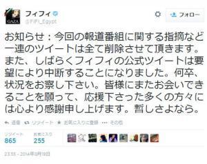 嵐・櫻井翔さんの中東情勢解説について言及したフィフィさん要望により『Twitter』を中断