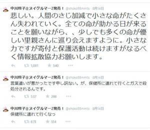 「保健所に連れて行くなっ」で大炎上の中川翔子さん 「過去に野良猫を量産していた」の指摘も