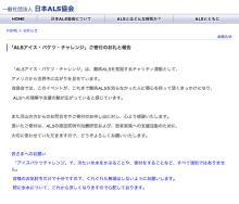 アイス・バケツ・チャレンジ、日本ALS協会に4日間で寄付金200万円 氷水は「くれぐれも無理をしないで」