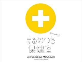 東京都千代田区で、働く女性の健康を応援する「まるのうち保健室」スタート