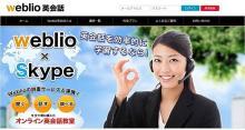 月額980円から--辞書サービスのウェブリオがオンライン英会話サイトをオープン