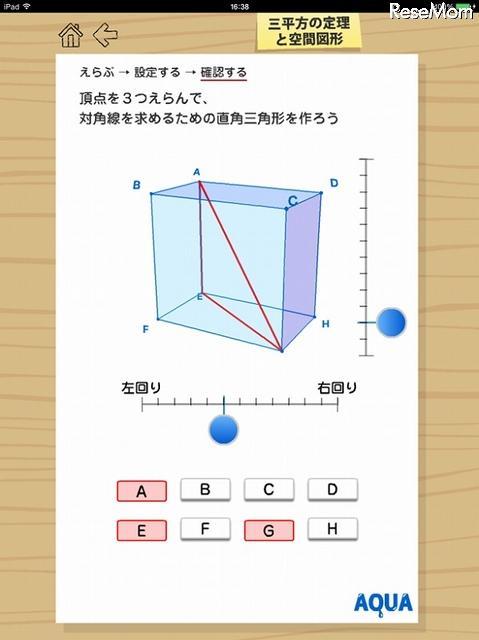 中学数学3年分のアプリ公開 ... : 中学数学 空間図形 : 中学