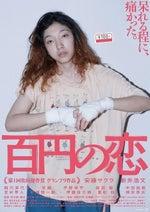 安藤サクラ主演「百円の恋」、12月20日公開決定&ポスタービジュアル完成!