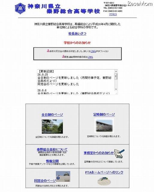 僕は今年神奈川県立東部総合職業技術校に入学した …
