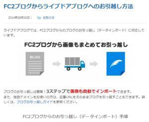 『FC2』の家宅捜査報道後あのライブドアがFC2ブログから引っ越しサービスを案内!
