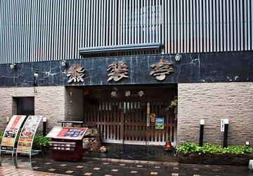 鹿児島市 郷土料理 おすすめ情報 - r.gnavi.co.jp