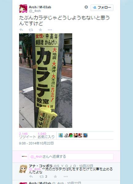 ある空手道場の生徒募集看板が壮大なキャッチコピーがネット上で話題に}