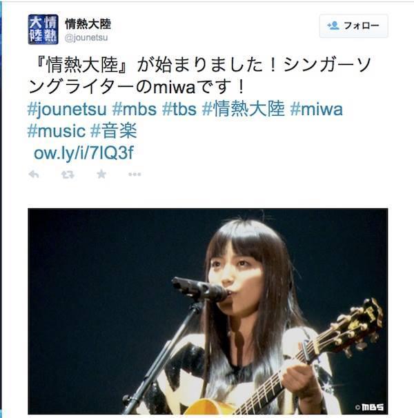 『情熱大陸』に出演したmiwaがネット上で大人気、「かわいい」だけじゃない魅力も発揮
