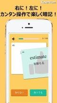 左右スワイプで高速暗記、iOS向け無料英単語アプリ「mikan」正式リリース