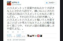 「ハラスメントって言葉やめねえか?」タレント・武井壮のツイートに賛同者続出
