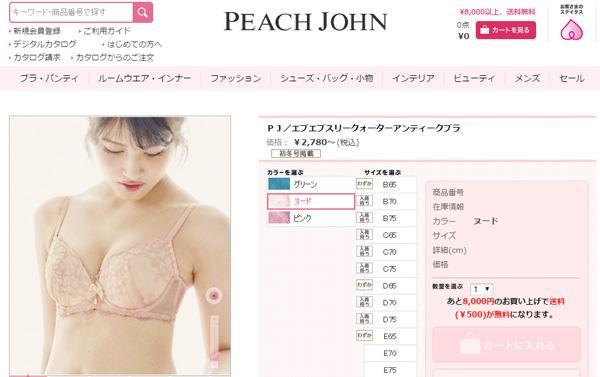 AKB48入山杏奈も小嶋陽菜に負けじとセクシーすぎる下着モデル姿を披露し話題