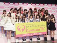 NMB48がローション相撲に挑戦!? 12月にアイドル専門チャンネル「Kawaiian TV」開局