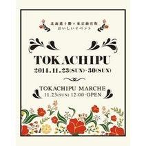 東京都・代々木上原で、「トカチプマルシェ」開催--北海道十勝の食材を販売