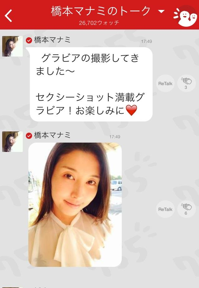 橋本マナミ 「ほぼスッピン」の顔公開で絶賛の声