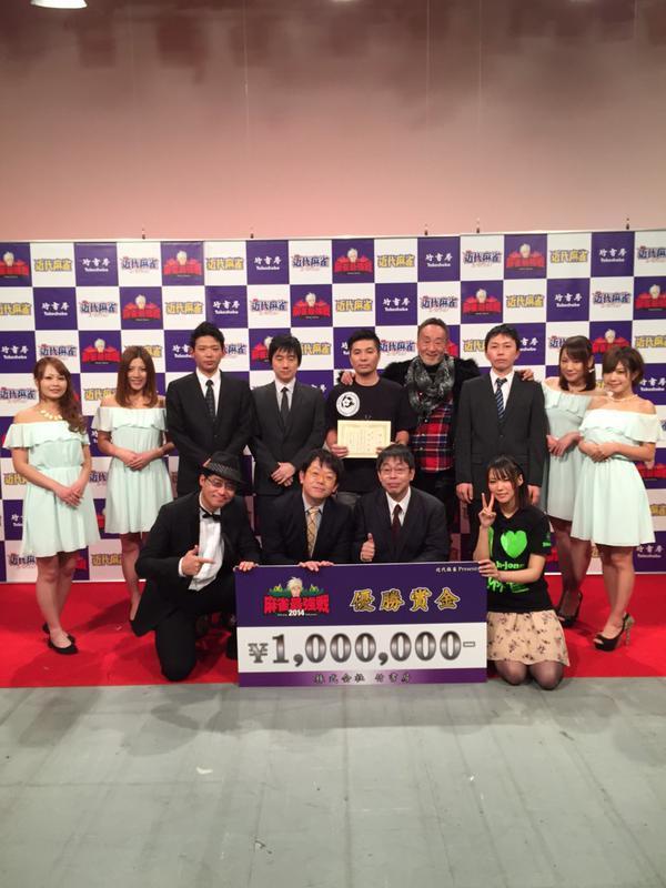 サイバーエージェント藤田晋社長 麻雀最強戦で優勝
