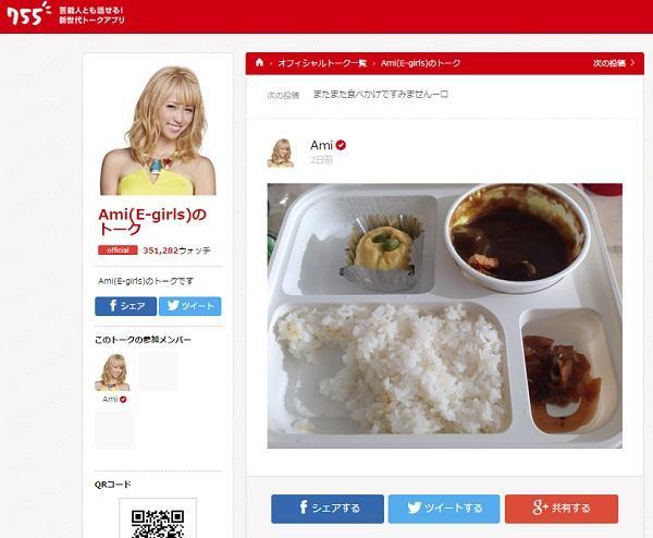 E-girls・Ami 「カレーに入れたら美味しいもの」発見