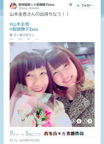 極楽とんぼ・山本圭壱の復帰ライブに地下アイドルが突撃&生配信、ネット上で物議も