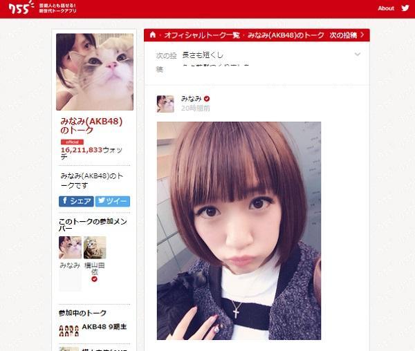 news.ameba.jp