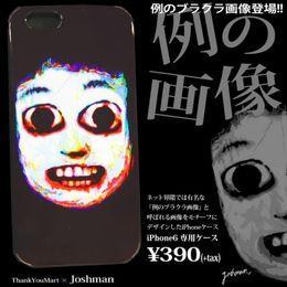 【閲覧注意】「例のブラクラ」がiPhoneケースに 390円で衝撃の電話に