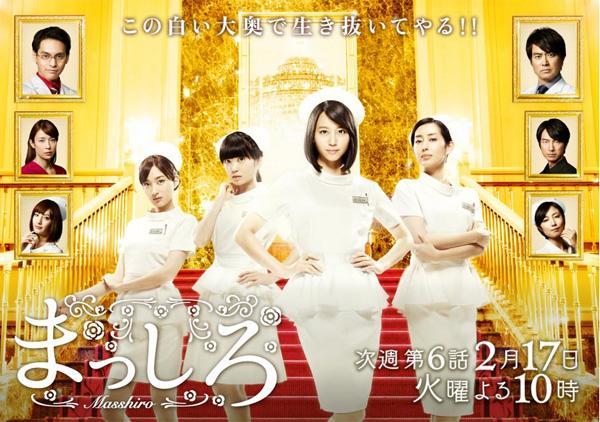 ドラマ『まっしろ』の志田未来が可愛すぎると話題 「永遠の美少女」「モグモグ顔がいい」
