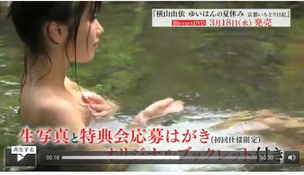 AKB48・横山由依の水着&入浴シーンの新作DVDに期待の声 「これはエロい」