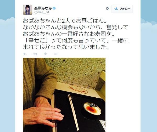 峯岸みなみ 祖母と2人で寿司ランチした写真公開