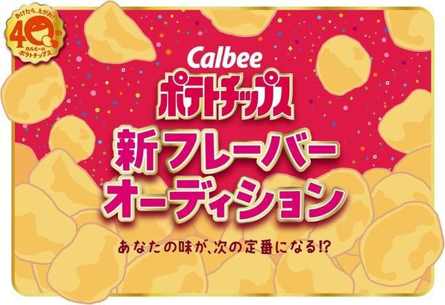 カルビー、新しいポテトチップスの味を17万以上の組み合わせから一般募集 6/30まで