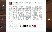 """村本大輔 相方・中川へ""""ゲスキャラ""""流誕生日メッセ"""