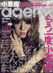 ギャル雑誌「小悪魔ageha」が復刊! - もう一度小悪魔