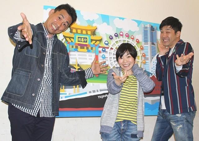 「吉本新喜劇」横浜で初公演