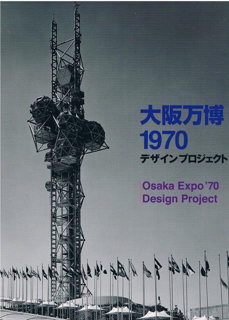 大阪万博のあのシンボルマーク「桜」決定までのひと騒動「大阪万博1970 デザインプロジェクト」エンタメ新着ニュース編集部のイチオシ記事この記事もおすすめエンタメアクセスランキング