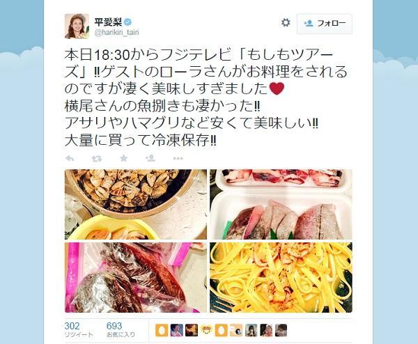 平愛梨 凄すぎるローラの手料理に感激、写真公開