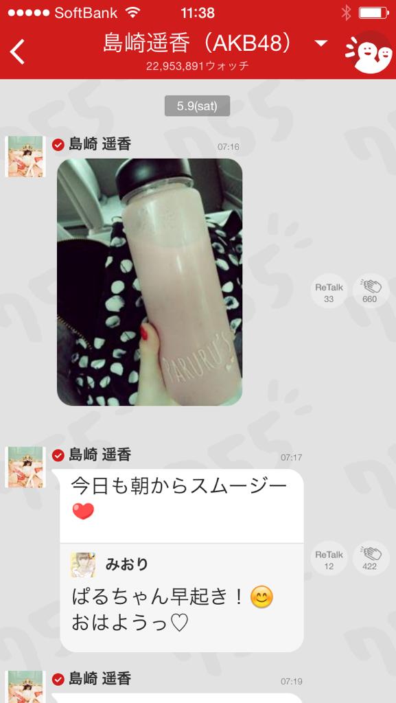 の島崎遥香(21)がダイエット ...