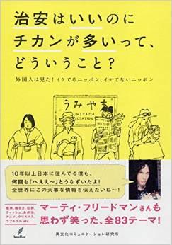 外国人が驚く日本人の働き方