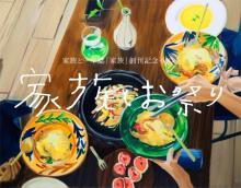 新雑誌『家族』が贈るイベント「家族とツアー」、京都で開催!