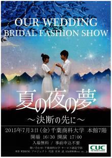 千葉商科大学サービス創造学部の学生がプロデュース「OUR WEDDING ブライダルファッションショー『夏の夜の夢~決断の先に~』」を開催