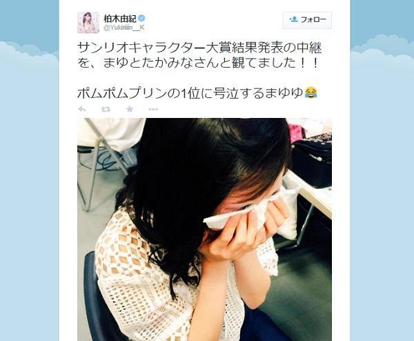 AKB柏木由紀 まゆゆ大号泣写真をツイッターで公開