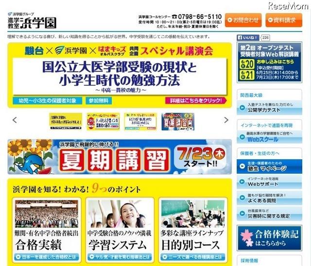 ... オリンピック金メダリスト東大生のノートを紹介8/12