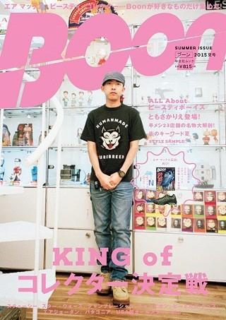 ストリート誌「Boon」復刊第3号の表紙は、NIGOをHIROMIXが撮影}