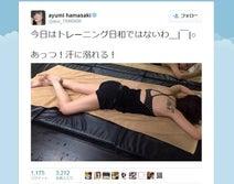 浜崎あゆみ 無防備な寝姿公開「細過ぎ」「セクシー」
