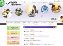 明大経営学部、2017年度入試より英語資格・検定試験を活用
