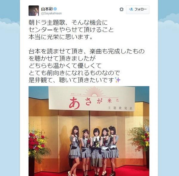 山本彩 初センター・朝ドラ主題歌についてコメント